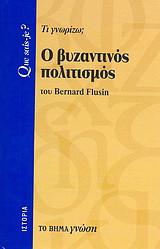 Ο βυζαντινός πολιτισμός