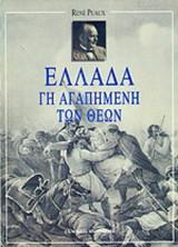 Ελλάδα-γη αγαπημένη των θεών