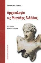 Αρχαιολογία της Μεγάλης Ελλάδας