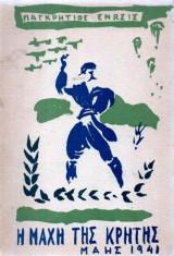 Ἡ μάχη τῆς Κρήτης Μάης 1941