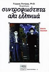 Συντροφικότητα α λα ελληνικά
