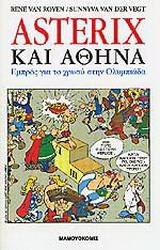 Asterix και Αθήνα