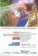 Βιβλίο ict Intermediate
