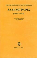 Αλληλογραφία Θεοτοκάς - Σεφέρης (1930-1966)