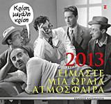Ημερολόγιο 2013: Είμαστε μια ωραία ατμόσφαιρα