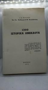 1300 Ιστορικά Ανέκδοτα