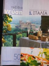 Ταξίδια στην γεύση. Ιταλία, τουρκια, ισπανια, Μαρόκο τυνησια, κυπρος λίβανος,