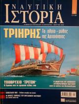 Ναυτική Ιστορία Τεύχος 1