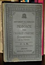 Μέθοδος της Γαλλικής Γλώσσης εγκεκριμένη διά τα Γυμνάσια [με ιδιαίτερη αφιέρωση του συγγραφέα Νικόλαου Ι. Λάσκαρη]