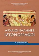 Αρχαίοι Έλληνες Ιστοριογράφοι Α' Γενικού Λυκείου 22-0004