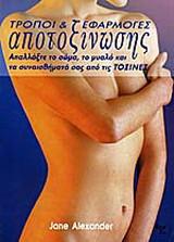 Τρόποι και εφαρμογές αποτοξίνωσης. Απαλλάξτε το σώμα, το μυαλό και τα συναισθήματά σας από τις τοξίνες