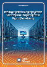Καθιερωμένα πληροφοριακά συστήματα επιχειρήσεων