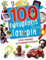 100 εφευρέσεις που έγραψαν ιστορία