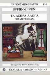 Τα άσπρα άλογα. Ρόσμερσχολμ: Δράμα σε τέσσερις πράξεις (1886)
