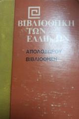 Βιβλιοθήκη των Ελλήνων Απολοδωρου Βιβλιοθήκη