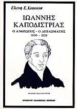 Ιωάννης Καποδίστριας Ο Άνθρωπος - Ο Διπλωμάτης 1800-1828
