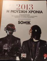 Ειδική έκδοση Sonik. 2013 η μουσική χρονιά.