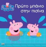 Peppa Pig - Πρώτο μπάνιο στην πισίνα