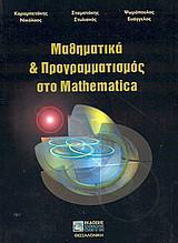 Μαθηματικά και προγραμματισμός στο Mathematica