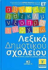 Λεξικό δημοτικού σχολείου 3: κριθάρι-π