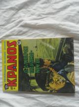 Κρανος τευχος286-περιοδικο 1975