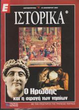 Ιστορικά, τεύχος 216, Ο Ηρώδης και η σφαγή των νηπίων