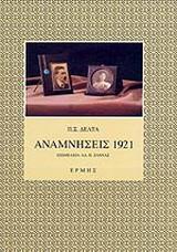 Αναμνήσεις 1921