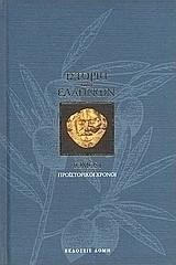 Ιστορία των Ελλήνων τόμος 1