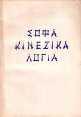 Σοφά κινέζικα λόγια(1962)