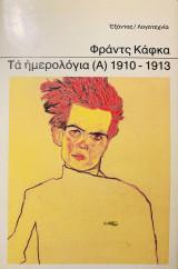 Τα ημερολόγια (Α) 1910-1913