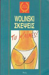 Wolinski σκέψεις