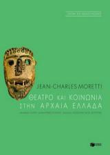 Θέατρο και κοινωνία στην αρχαία Ελλάδα
