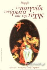 Το παιγνίδι του έρωτα και της τύχης. Κωμωδία σε τρεις πράξεις και σε πρόζα 1730
