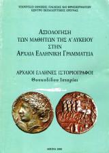 Αξιολόγηση των μαθητών στην Αρχαία Ελληνική Γραμματεία (Θουκυδίδης)