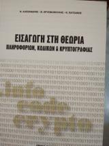 Εισαγωγή στη θεωρία πληροφοριών και κωδίκων