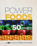 Power Foods: 50+ δυναμίτες της υγείας μας
