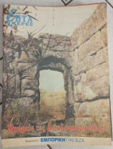 Επτά Ημέρες - Μνημεία της Αιτωλοακαρνανίας