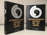 Ελληνογαλλικον και Γαλλοελληνικόν λεξικον του 20ου αιώνος