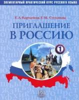 Invitation to Russia - Priglashenie v Rossiyu: Workbook 1 + CD