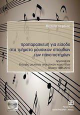 Προπαρασκευή για είσοδο στα τμήματα μουσικών σπουδών των πανεπιστημίων
