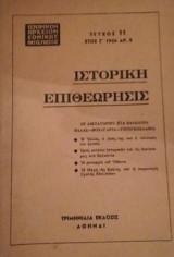 Ιστορικον αρχειον εθνικης αντιστασεως τευχος 11