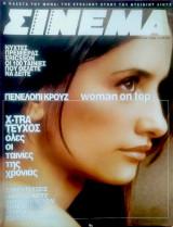 Σινεμά #116, Οκτώβριος 2000