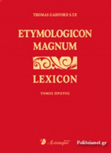 ETYMOLOGIKON MAGNUM LEXICON (ΔΙΤΟΜΟ)