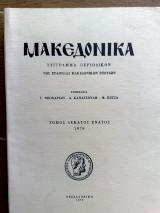 Μακεδονικα 1979
