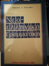 Νεολληνική γραμματική