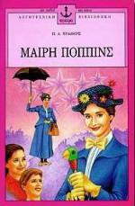 Μαίρη Πόππινς