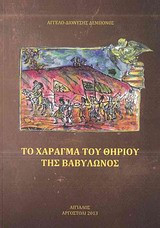 Το χάραγμα του θηρίου της Βαβυλώνος