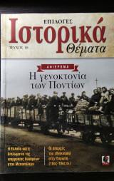 Ιστορικά Θέματα τεύχος 18 επιλογές