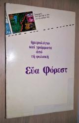 Εύα Φόρεστ - Ημερολόγιο και Γράμματα από τη Φυλακή