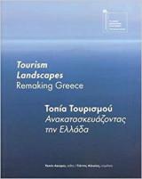 Τοπία τουρισμού